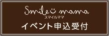 スマイルママイベント申し込み