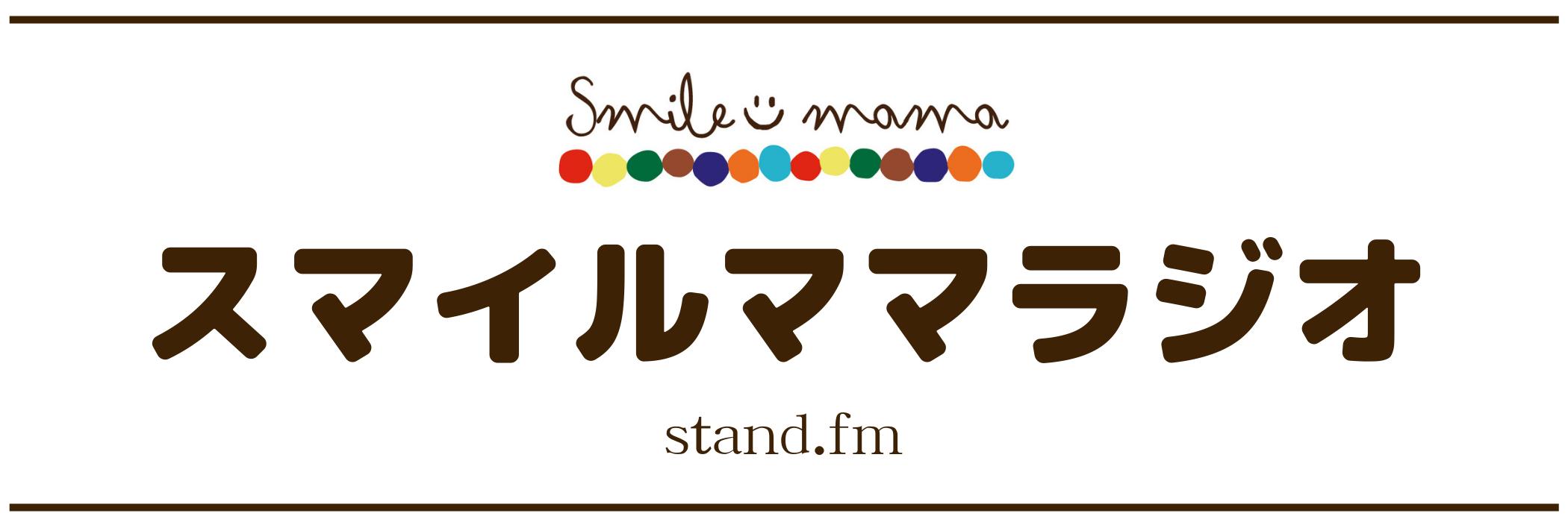 スマイルママラジオ