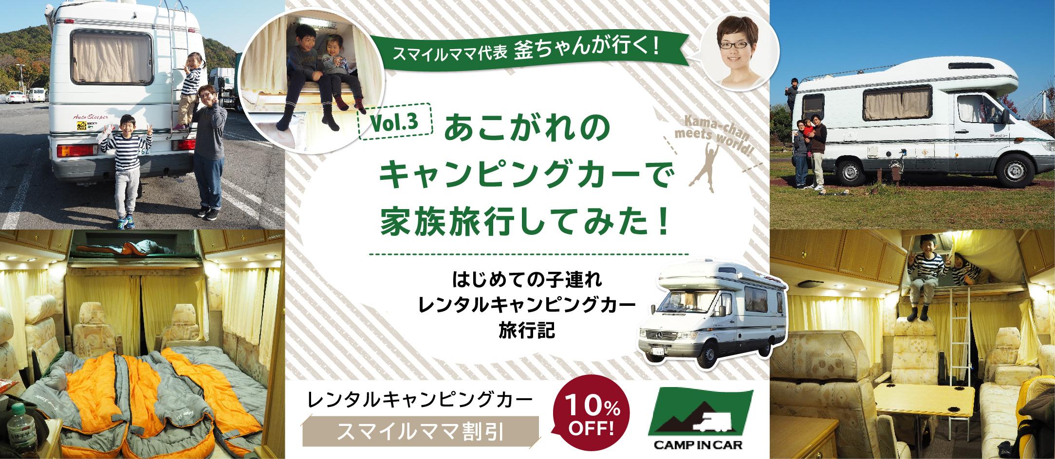 釜ちゃんが行く(キャンピングカー)
