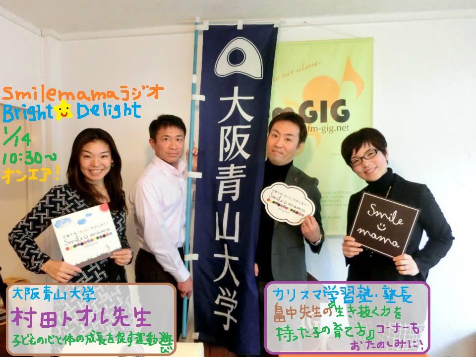 スマイルママラジオ『Bright★Delight』1/14放送分アップしました