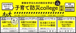 1609_TOP_子育て防災college-01