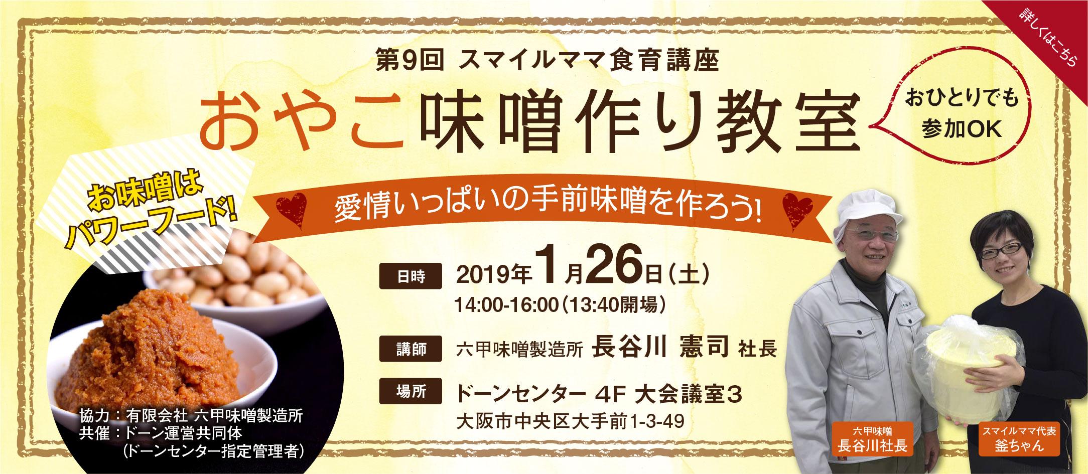 【満席】2019年1/26(土)六甲味噌・長谷川社長による「おやこ味噌作り教室~お味噌はパワーフード!愛情いっぱいの手前味噌を作ろう!」一般受付スタートしました!