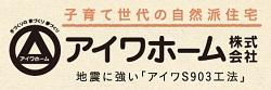 Banner_アイワホーム様-01_
